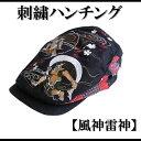 和柄ハンチング 豪華刺繍和柄 帽子 風神雷神柄【RP42】和柄 帽子 刺繍帽子 和柄刺繍ハンチング 和柄メンズ 和柄刺繍キ…