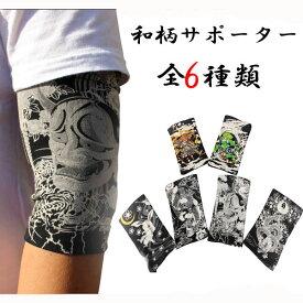 和柄 Tシャツに合わせるサポーター 和柄サポーター 全6柄【S181】刺青 サポーター タトゥー 隠し タトゥー サポーター絡繰魂和柄刺青