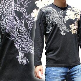 和柄 tシャツ 和柄 ロンT 和柄長袖刺繍Tシャツ 龍家紋刺繍【T193-4】和柄 ロングTシャツ長袖 絡繰魂和柄メンズ特攻服