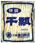 寿司用特選干瓢2kg
