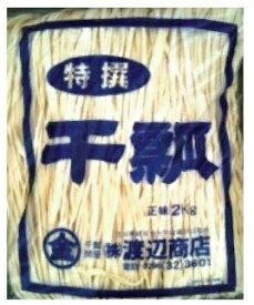 寿司用 中国産 A1特選干瓢 2kg