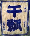 寿司用 中国産 B1干瓢 2kg