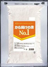 から揚げの素No.1【2kg】