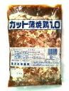 カット蒲焼鶏 鶏丼の具材 1kg【業務用】 丼 どんぶり