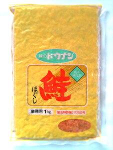 味のドウナン 鮭ほぐし 1kg【業務用】