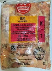 【200円OFFクーポン】 鶏もも肉 25g〜30g 角切り 2kg 唐揚げ からあげ カットもも肉 鶏肉 鶏もも とりもも 鳥肉 とり肉 お惣菜 惣菜 業務用 家庭用 まとめ買い お得 お徳用 お得パック お買い得 在