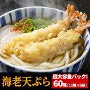 海老天ぷら (26−30サイズ) 60本 えび天ぷら 送料無料 海老天ぷら 天ぷら 海老 海老天 えび天 お惣菜 業務用 家庭用 …