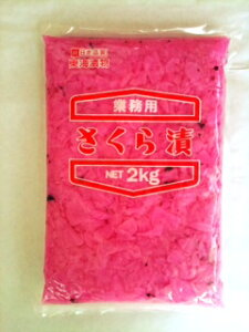 【東海漬物】【業務用】さくら大根(さくら漬)  2kg (大根のの酢漬け)