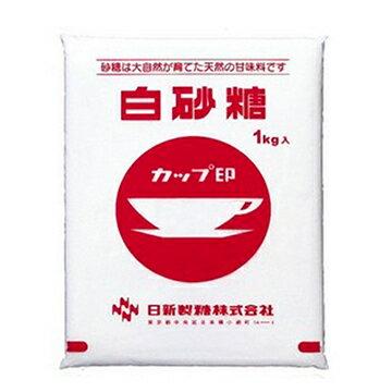 【送料無料☆】カップ印白砂糖 業務用 1kg×20(日新製糖)砂糖 白砂糖