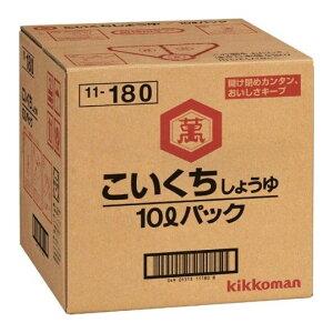【送料無料】【業務用】 キッコーマンこいくち醤油 10リットル (10L) BIB 【こいくちしょうゆ】【濃口醤油】