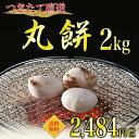 送料無料(白)小餅(2kg=約40個)兵庫県丹波篠山米使用基本的に常温発送しますので到着後 すぐに冷凍保存してくだ…