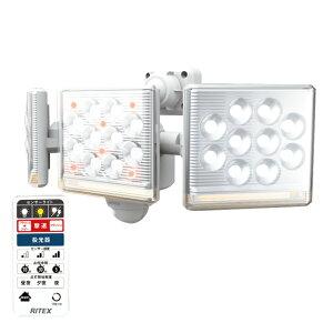 ライテックス 12W×3灯 フリーアーム式 LEDセンサーラ...