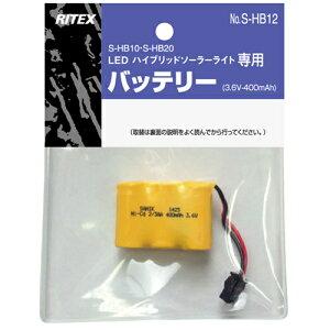ムサシ RITEX S−HB10・S−HB20専用バッテリー LEDハイブリッドソーラーライト専用 S-HB12