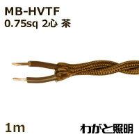 ◎まるこ電線 撚り合せ編組・耐熱ビニルコード(ツイストコード) MB−HVTF 2心 0.75sq 茶色 【1m】 MB-HVTF 2C 0.75sq 茶色