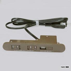 ◎ノア 家具用コンセント(什器用) 2ヶ口スライドコンセント USB電源付き 茶 VFFコード1.5m 埋め込みタイプ ネジ止め式 スライドコンセント1400Wまで USB出力DC5V2A NC-1522USB2A