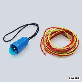 ◎ELPA 小ベース(ソケット) E10口金用 豆球・リード線(1m×2本)付 ブルー(青色) PP-03NH(BL) ≪あす楽対応商品≫