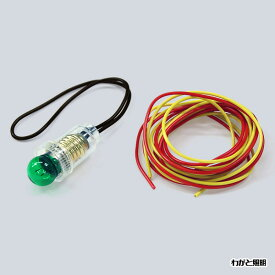◎ELPA 小ベース(ソケット) E10口金用 豆球・リード線(1m×2本)付 グリーン(緑色) PP-03NH(G) ≪あす楽対応商品≫