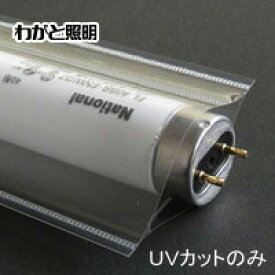 ◎★ 蛍光灯カバー ルミキャップ 40W UVカット【20枚入り】 U-01