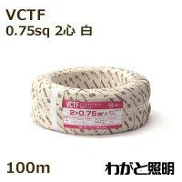 ◎オーナンバ ビニルキャブタイヤ丸形コード VCTF 2心 0.75sq 白色 【100m】 VCTF 2C 0.75sq 白色