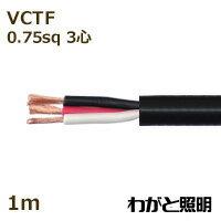 ◎オーナンバ ソフトビニルキャブタイヤ丸形コード SOFT VCTF 3心 0.75sq 黒色 【1m】 SOFT VCTF 3C 0.75sq 黒色