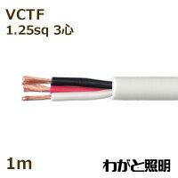 ◎オーナンバ ビニルキャブタイヤ丸形コード VCTF 3心 1.25sq 白色 【1m】 VCTF 3C 1.25sq 白色