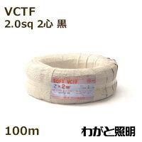 ◎オーナンバ ソフトビニルキャブタイヤ丸形コード SOFT VCTF 2心 2.0sq 黒色 【100m】 SOFT VCTF 2C 2.0sq 黒色