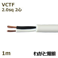 ◎オーナンバ ビニルキャブタイヤ丸形コード VCTF 2心 2.0sq 白色 【1m】 VCTF 2C 2.0sq 白色