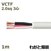 ◎オーナンバ ビニルキャブタイヤ丸形コード VCTF 3心 2.0sq 白色 【1m】 VCTF 3C 2.0sq 白色