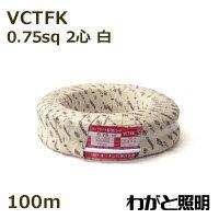 ◎オーナンバ ビニルキャブタイヤ長円形コード VCTFK 2心 0.75sq 白色 【100m】 VCTFK 2C 0.75sq 白色
