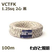 ◎オーナンバ ビニルキャブタイヤ長円形コード VCTFK 2心 1.25sq 黒色 【100m】 VCTFK 2C 1.25sq 黒色