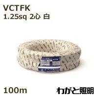 ◎オーナンバ ビニルキャブタイヤ長円形コード VCTFK 2心 1.25sq 白色 【100m】 VCTFK 2C 1.25sq 白色