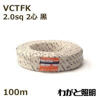 ◎オーナンバ ビニルキャブタイヤ長円形コード VCTFK 2心 2.0sq 黒色 【100m】 VCTFK 2C 2.0sq 黒色