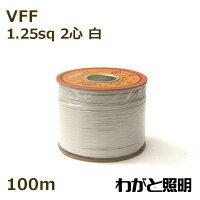 ◎オーナンバ ビニル平形コード VFF 2心 1.25sq 白色 【100m】 VFF 2C 1.25sq 白色