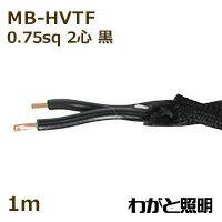 ◎まるこ電線 撚り合せ編組・耐熱ビニルコード(ツイストコード) MB−HVTF 2心 0.75sq 黒色 【1m】 MB-HVTF2C0.75sq黒色
