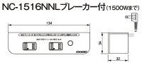 ◎ノア家具用コンセント(什器用)2ヶ口コンセント白VFFコード1.8m棚下直付タイプ1500WまでLプラグブレーカー付NC1516NNLブレーカー付白