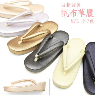 ★Simple sandals HAMP light weight cosandal thong brand zur-hnp00 for all seven colors of ★ 白梅謹製帆布草履訪問着附下小紋紬 casual footwear woman