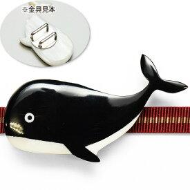 【くじら】4900【水牛角】帯留め単品【水牛】帯留 三分紐 着物 普段着 訪問着 附下げ 小紋 鯨 クジラ【破損の恐れの為メール便はご注意下さい】obt-425