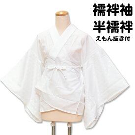 【半衿付き】半襦袢 襦袢袖 半衿付き えもん抜き付き 日本製【M L】【1点までメール便可能】和装 普段 肌着 肌襦袢 和装半襦袢 着物 着付け小物 wasou-47【ktk】