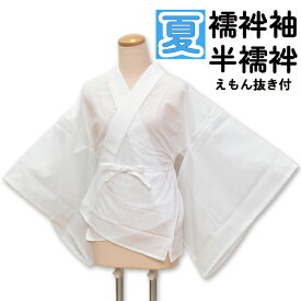 【◆】夏用【半衿付き】半襦袢 襦袢袖 半衿付き えもん抜き付き 日本製【M L】【1点までメール便可能】和装 普段 肌着 肌襦袢 和装半襦袢 着物 着付け小物 wasou-48-2【ktk】