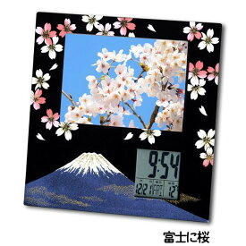 蒔絵フォトデジタルクロック 富士に桜【mphdc-fujisakura】