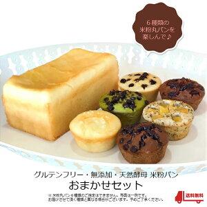 送料無料 米粉食パン 1斤 と米粉丸パン6個セット おまかせセット グルテンフリー 天然酵母 アレルギー対応 gluten free bread