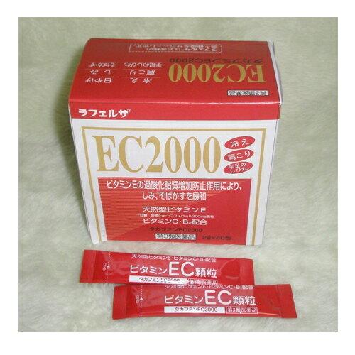 【第3類医薬品】天然型ビタミンE・ビタミンC・B2配合 タカフミンEC2000 40包 ビタミンC/ビタミンE/肩・首すじのこり/手足のしびれ・冷え/しみ/そばかす/日焼け