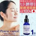 ヒト幹細胞美容液ピレクリスタルエッセンスSC30mLヒト幹細胞コスメ日本製ヒト幹細胞培養液