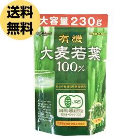 青汁 大麦若葉 100% 大容量230g 約77日分 有機大麦若葉 粉末 安心の229種類残留農薬検査済 送料無料 ランキング「メール便で送料無料」