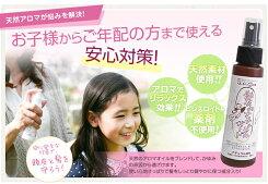 髪のナチュラルガード、送料無料、殺虫成分は未使用の安心なヘアスプレーです。(シラミ除去としても)天然素材を使用した、子供から大人まで使えるヘアスプレー。