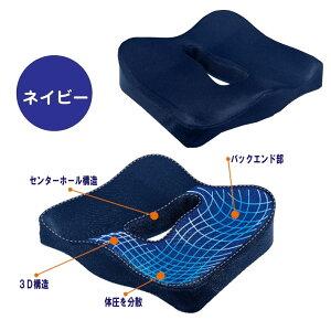エルゴクッション ネイビー 腰痛 低反発 椅子 座布団 坐骨神経痛 サポート 骨盤 矯正 車椅子 ヘルスケア 姿勢 人体力学に基づいた設計 VORQIT