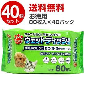 ウェットティッシュ ペット ペット用ウェットティッシュ 80枚×40個セット お徳用パック 犬用 猫用 ウェットシート 送料無料 ペット用品