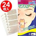 【メール便で送料無料】マウステープ 24枚入 口閉じテープ いびき対策 おやすみ 鼻呼吸テープ マウステープ 口呼吸防止テープ 日本製 鼻呼吸