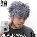 銀髪ワックスで簡単シルバーヘアーに。シルバーアッシュをご使用中・ご購入予定の方に。国産品。塗るだけで銀髪、手軽に白髪を楽しんで。