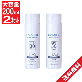 TIAS UVプロテクトミルク200ml×2本セット 子どもにも使える 日焼け止め 低刺激 UVクリーム SPF30 PA++ 子供 ノンケミカル 子供用 ベビー 大容量 日焼け止めクリーム 赤ちゃん UVミルク こども